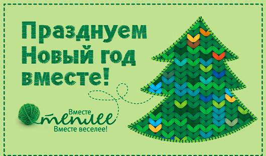 В Ижевске пройдет новогодний фестиваль «Вместе теплее!»