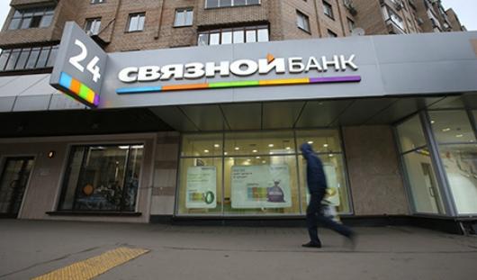 Центробанк отозвал лицензию «Связного Банка»