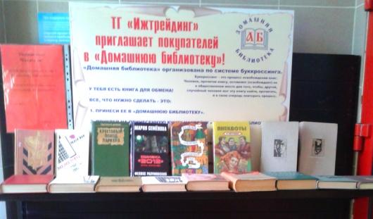 В Ижевске в одном из супермаркетов появилась полка для буккроссинга