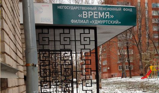 Центробанк отозвал лицензию у ижевского НПФ «Время»