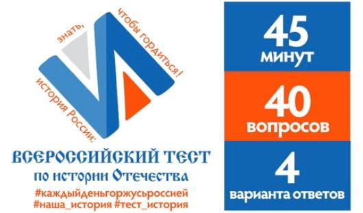 Жители Удмуртии примут участие во Всероссийском тестировании по истории отечества