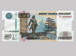 Банкиры успокаивают ижевчан: 500 рублей с надписью «модификация» действительны