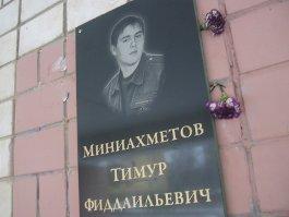 В ижевской школе в честь погибшего в Пугачево солдата установили памятную доску