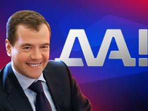В интернете появился сайт в поддержку Дмитрия Медведева