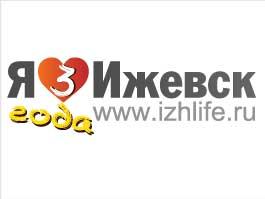Городскому порталу «Izhlife.ru» - 3 года!