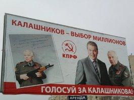Знаменитого ижевчанина Михаила Калашникова использовали в политической рекламе в темную