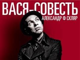 Александр Ф. Скляр представит в Ижевске альбом «Вася-совесть»