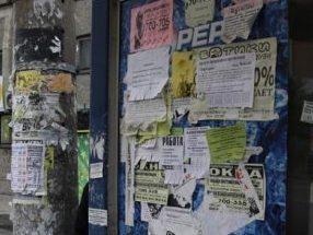 С рекламой на столбах в Ижевске будут бороться телефонные роботы