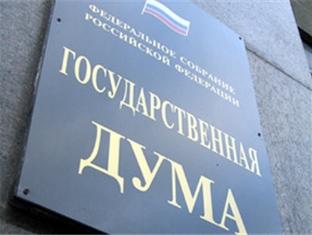Удмуртию в Госдуме России будут представлять 5 человек