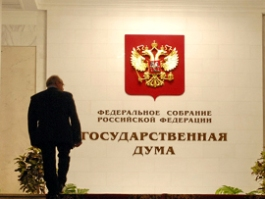 Депутаты от Удмуртии поделили кресла комитетов в Госдуме РФ