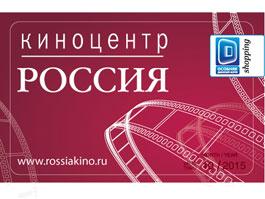 Новогодний сюрприз от Киноцентра Россия: бонусная карта в подарок