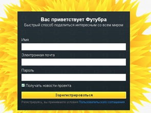 В России появился «русский Twitter»