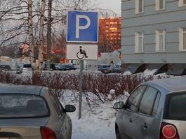 Ижевчане игнорируют знак «парковка для инвалидов»