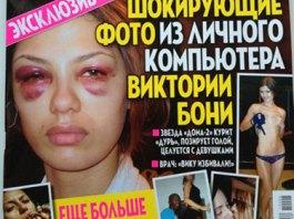 Беременная Боня подала в суд за публикацию ее шокирующих фото