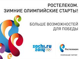 «Ростелеком» проведет для детей из детских домов «Зимние олимпийские старты»