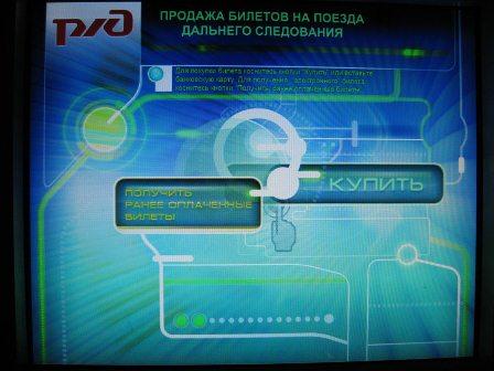 В Ижевске купить билеты на поезда стало проще