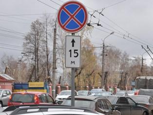 С 15 апреля в Ижевске уберут знаки «Остановка запрещена»