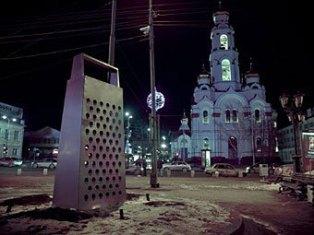 В Екатеринбурге установили гигантскую терку