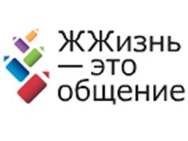 «Ростелеком» подвел итоги конкурса «ЖЖизнь - это общение»