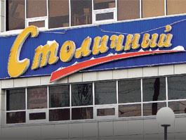 Поставщики торговой сети «Столичный» обращаются к Президенту Удмуртии с просьбой о помощи