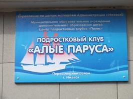 В Ижевске поймали еще одного учителя-педофила