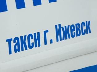 С 13 апреля в Ижевске начнут штрафовать таксистов без лицензии
