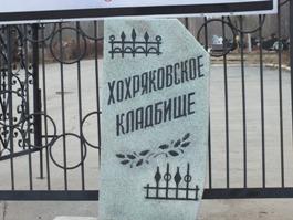 Погибшего в Ижевске «барона» не разрешают хоронить в Хохряках