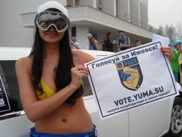Ижевская молодежь провела флешмоб ради появления в городе сноупарка