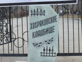 Цыганского барона похоронили на Хохряковском кладбище в Ижевске