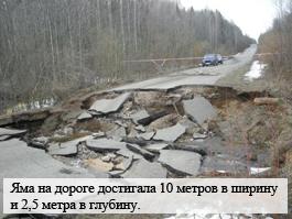 В Удмуртии засыпали яму, отрезавшую от Ижевска 12 массивов