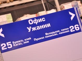 Гипермаркет сети METRO в Ижевске открылся и заговорил по-удмуртски
