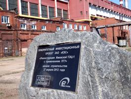 На ТЭЦ-1 в Ижевске начато строительство парогазовой установки