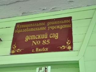 В Ижевске снесут детский сад ради стадиона гимназии № 56