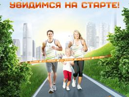 Сбербанк России приглашает жителей Ижевска на Зеленый марафон