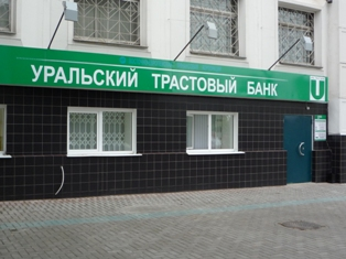 Центробанк отозвал лицензию у «Уральского трастового банка» в Ижевске