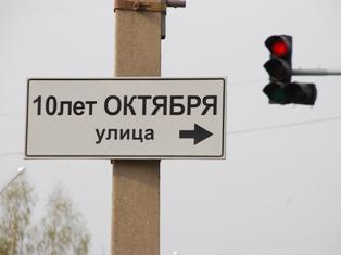 Улицу 10 лет Октября в Ижевске продлят до выезда из города