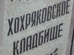 В Ижевске на кладбищах появились места для родовых захоронений