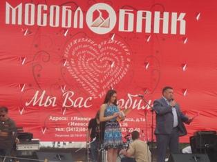 АКБ МОСОБЛБАНК ОАО поздравил жителей Ижевска с Днем города и Днем государственности РФ