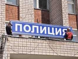 Как изменилась полиция Ижевска за год реформы