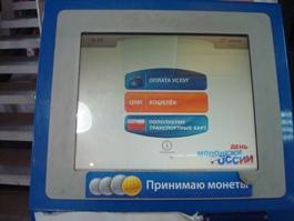 Терминалы в Ижевске начали принимать железные монеты