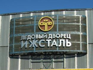 Ледовый дворец в Ижевске продадут за 29 миллионов рублей