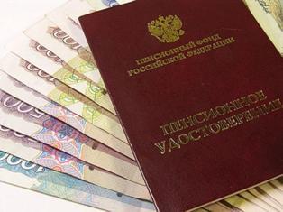 Пенсии в России увеличат в полтора раза