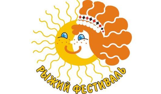 Конкурс на лучший логотип «Рыжего фестиваля» пройдет в Ижевске