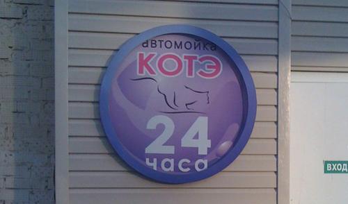 Фотофакт: автомойка с таким названием работает в Ижевске