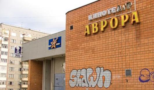 Зал единоборств появится в здании  кинотеатра «Аврора» в Ижевске