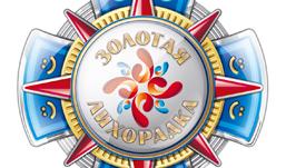 «Ростелеком» начислил баллы за своевременную оплату услуг 90 тысячам участников программы «Золотая лихорадка» в Удмуртии