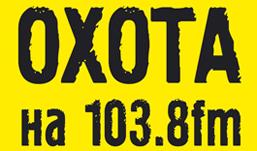 «Охота» от «Нашего Радио» в Ижевске. День деcятый