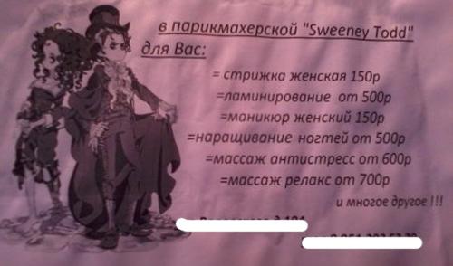В Ижевске открылась «адская парикмахерская»