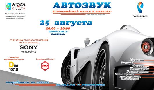 Ростелеком – генеральный партнер Всероссийского финала конкурса «Автозвук-2012» в Ижевске