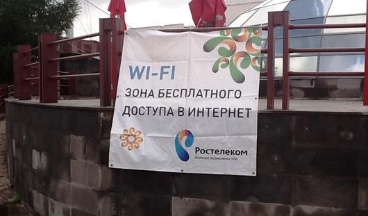 «Ростелеком» организовал свободный доступ к Интернету по технологии Wi-Fi в точках продаж и обслуживания